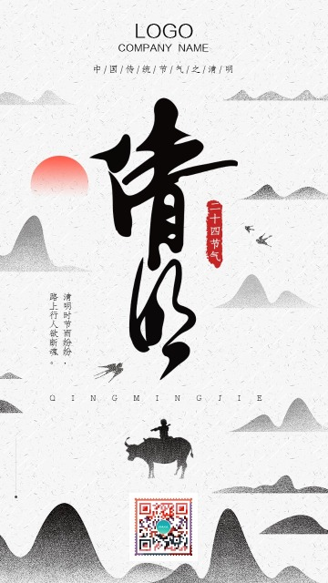 中国风清明节二十四节气手机宣传海报