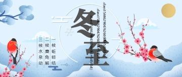 浅蓝文艺中国风冬至节气日签公众号首图