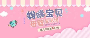 母婴用品感恩节节日促销公众号封面大图