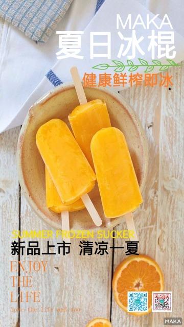 夏日冰棍新品上市