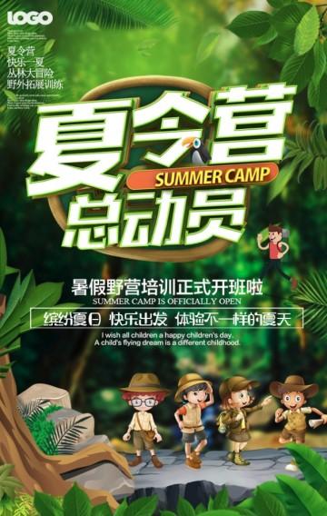 可爱卡通夏令营招生军事夏令营招生H5模板