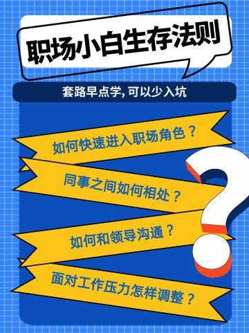 职场技能学习教程小红书封面