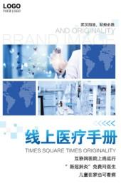 全民抗疫线上医疗手册宣传H5