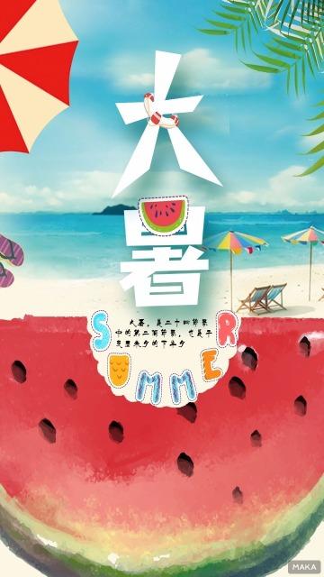 红色可爱卡通大暑节气宣传海报