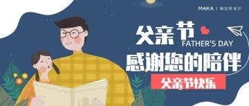 蓝色创意父亲节节日宣传公众号首图