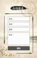 中国风高端会议邀请函模板