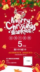圣诞节促销海报 圣诞节 圣诞狂欢夜