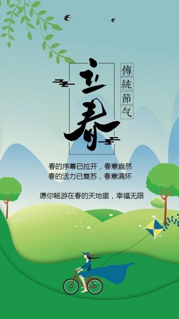 绿色文艺清新立春节气日签问候海报