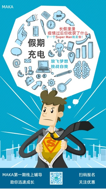 创意线上假期充电教育课程活动促销活动海报