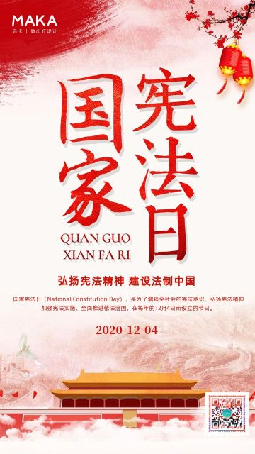 红色简约国家宪法日节日宣传手机海报