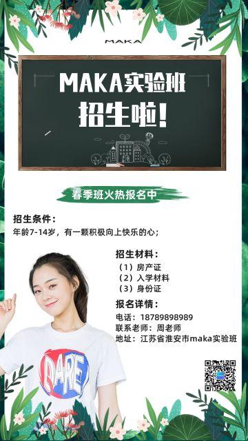 绿色卡通真人春季小学招生报名宣传海报