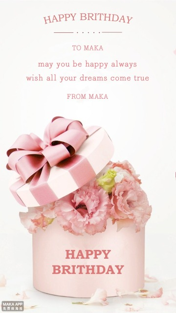 浪漫粉色花朵礼盒生日祝福贺卡/海报-浅浅设计