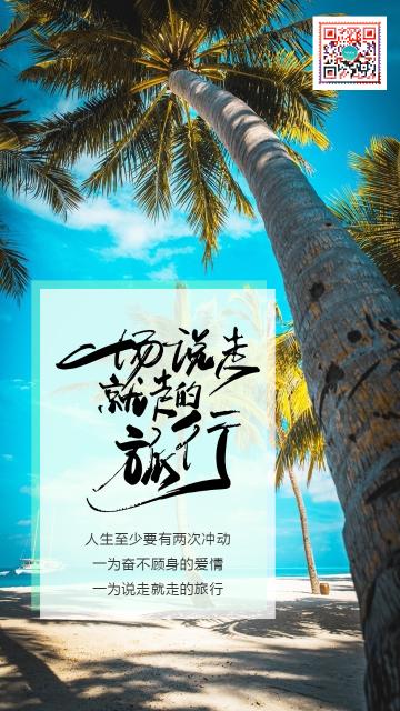 蓝色清新文艺个人/旅行社日签/旅行/励志海报