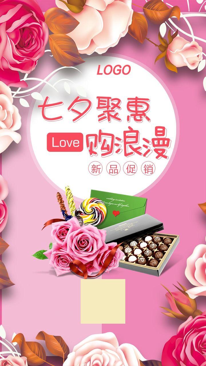 【七夕情人节30】七夕唯美浪漫活动宣传促销通用海报