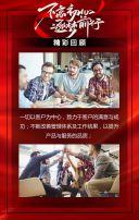 中国红互联网会议会展邀请函H5