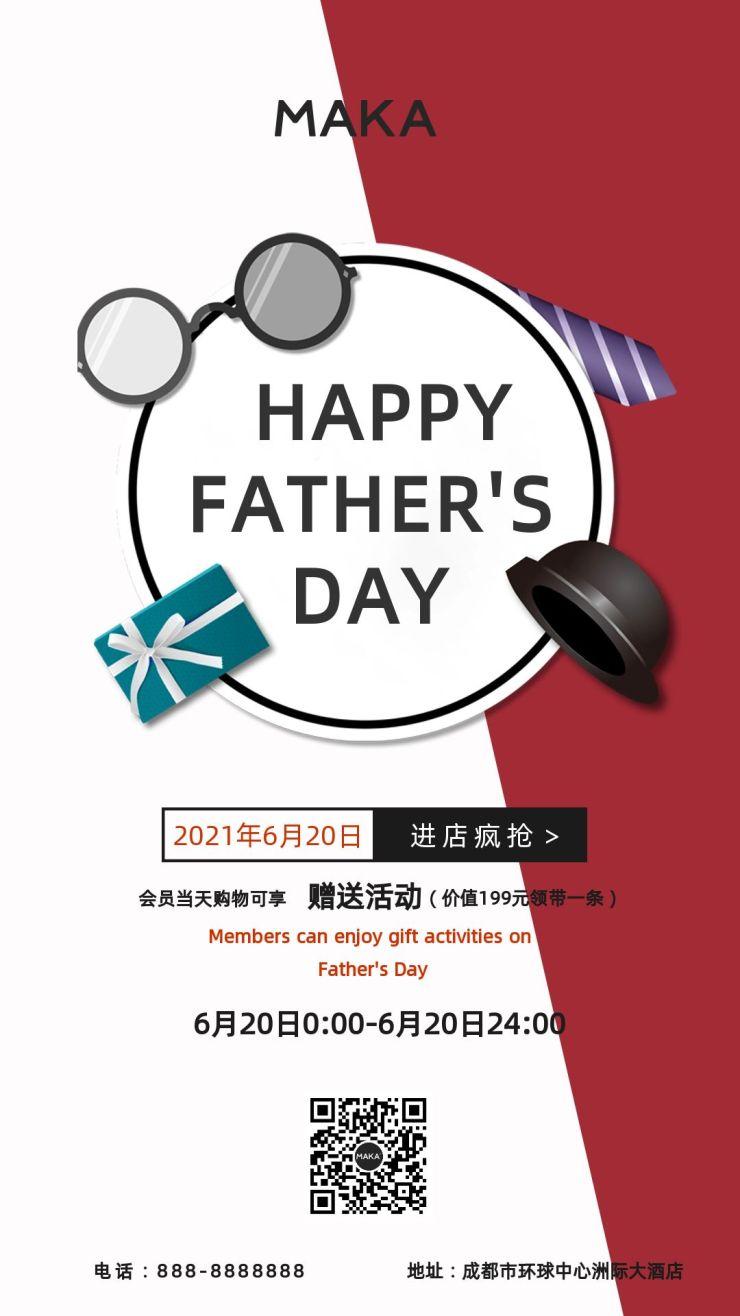 父亲节简约大气活动促销宣传手机海报