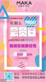 粉色时尚会员日会员办理促销宣传手机海报