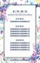 时尚唯美小清新风高端峰会新产品发布会会议邀请函企业宣传H5