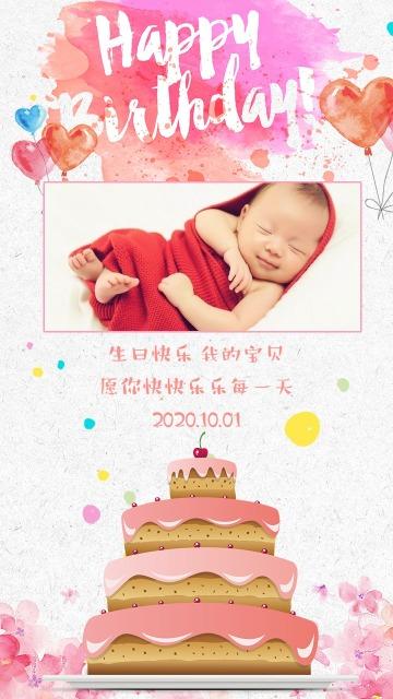 生日快乐手绘风格宝宝生日祝福贺卡海报模板