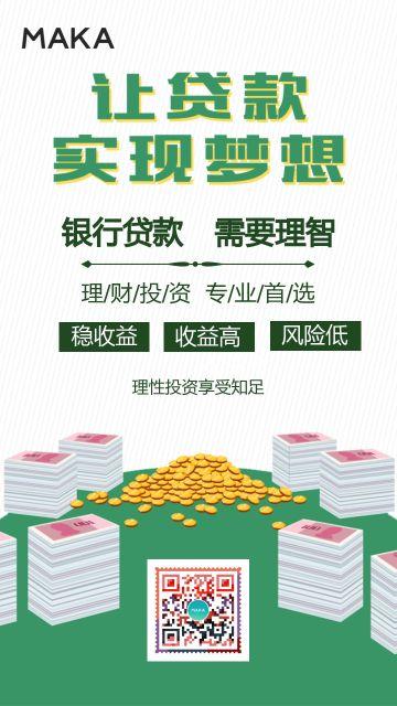 贷款/金融理财/保险行业等多种行业海报通用模板