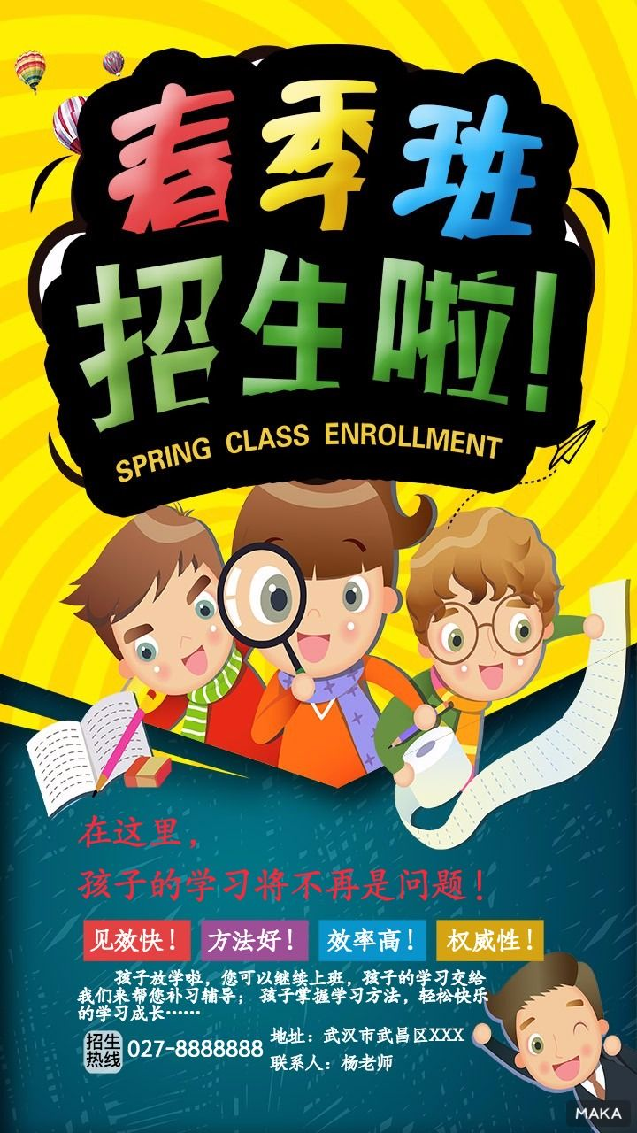 春季班招生海报