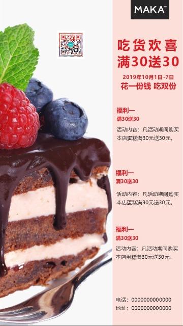 蛋糕简约大气各蛋糕店宣传海报