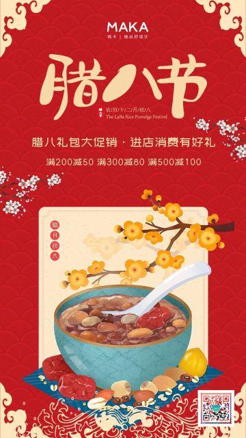 红色大气风格腊八粥店宣传促销活动手机海报