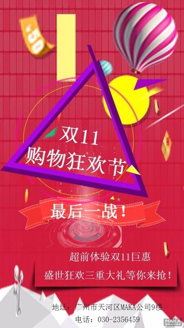 双十一商品特惠促销卡通风格红色