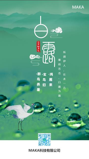 绿色清新二十四节气白露时节手机海报模板
