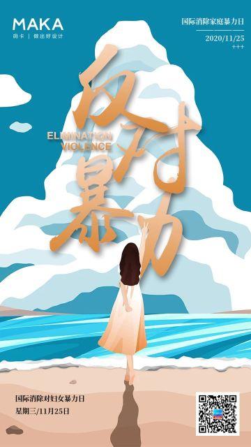 蓝色简约插画风格国际消除家庭暴力日节日宣传手机海报