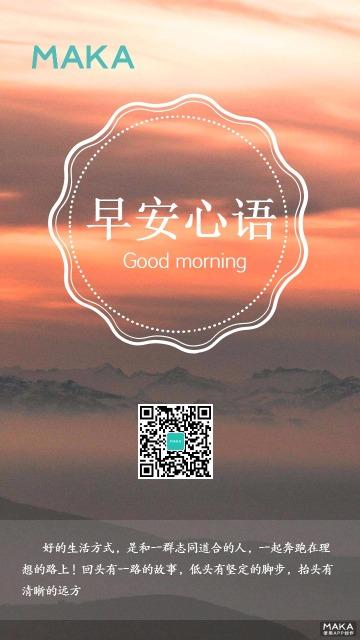 早安 心情文艺小清新海报