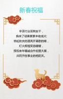 高端企业新春祝福H5