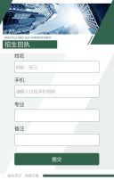 墨绿新学期高校大学招生简章H5
