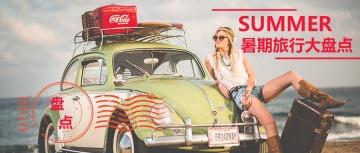 玫色怀旧复古风格旅行文章宣传推广公众号封面