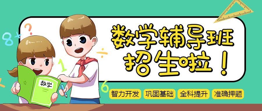 卡通手绘数学辅导班教育招生宣传微信公众号封面