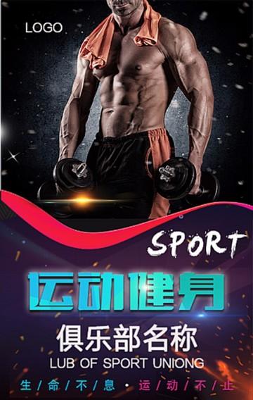 健身房开业/健身/健身俱乐部/健身宣传/健身推广/健身房/健身教练/肌肉猛男/黑色/大气