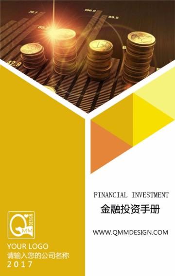 金融理财投资企业介绍宣传画册