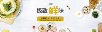 清新文艺美食推广电商活动banner