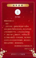 红色商务科技企业年会请柬年终盛典答谢会邀请函企业宣传H5