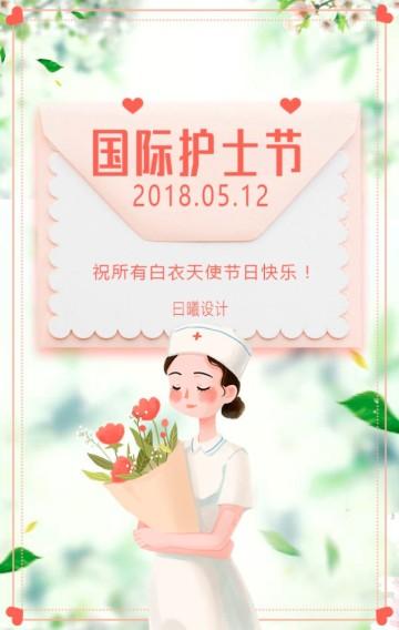 512国际护士节节日祝福卡清新简约卡通-曰曦