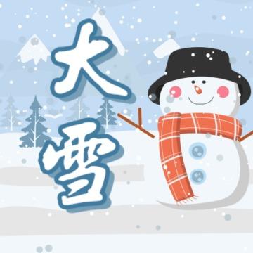 大雪二十四节气清新简约卡通风格