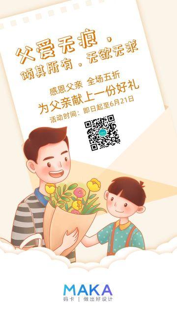简约父亲节插画促销宣传海报