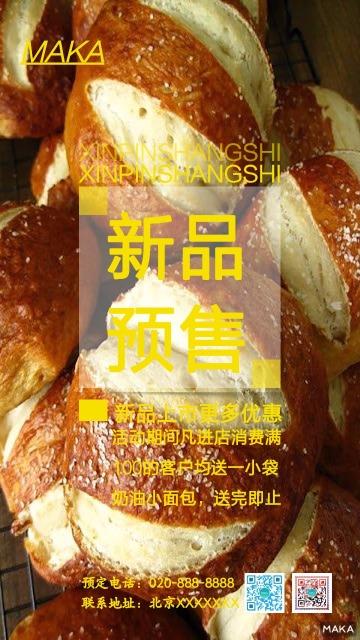 面包新品预售