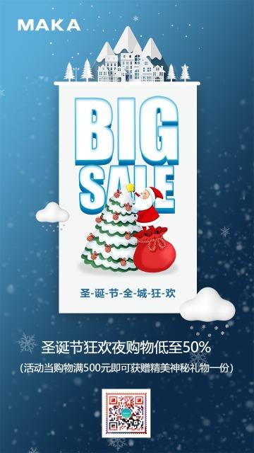 创意背景蓝色圣诞促销海报
