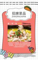美食新品上市翻页H5卡通风格