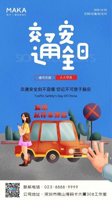 蓝色卡通简约全国交通安全日公益宣传海报
