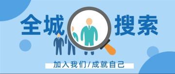 企业寻找人才职场招聘公众号首图