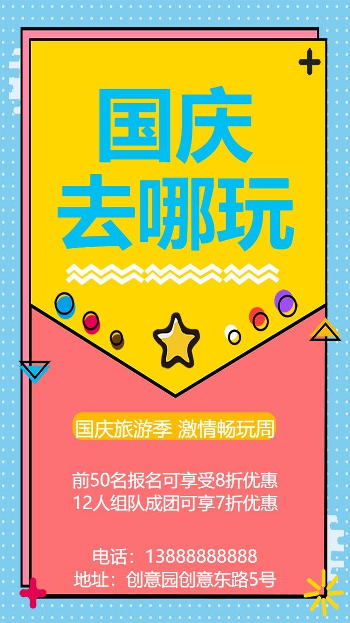 国庆旅行社出游促销