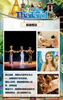 五一出游泰国普吉岛旅行清新唯美旅行社活动促销H5