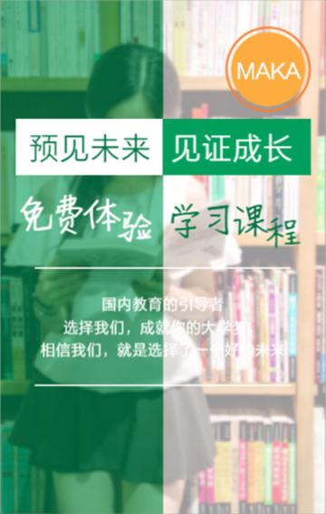 高端/专业の培训机构宣传